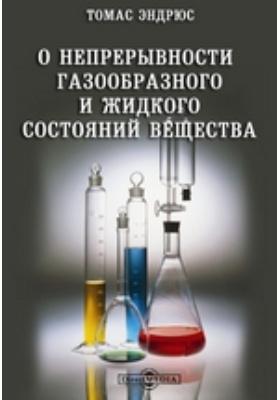 О непрерывности газообразного и жидкого состояний вещества