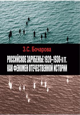 Российское зарубежье 1920-1930-х гг. как феномен отечественной истории: учебное пособие