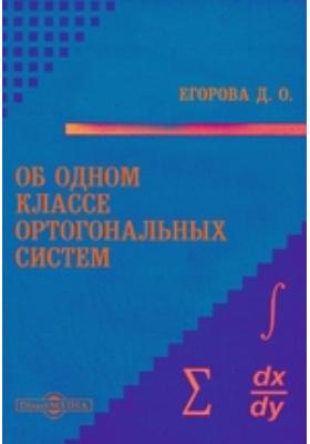 Об одном классе ортогональных систем