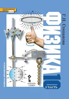 Физика : учебник для 10 класса общеобразовательных учреждений. Углублённый уровень. в 2 ч., Ч. 2