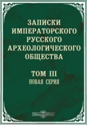 Записки Императорского Русского археологического общества. Новая серия. 1887. Т. 3, Вып. 1-2