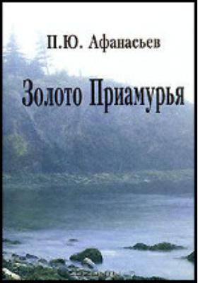 Золото Приамурья: документально-художественная литература