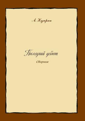 Последний дебют: художественная литература