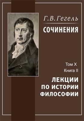 Сочинения. В 14 т. Том 10, Книга 2. Лекции по истории философии