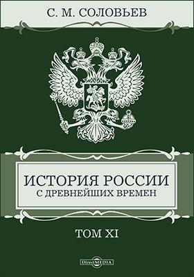 История России с древнейших времен : в 29 т. Т. 11