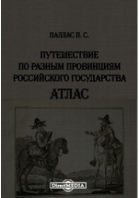 Путешествие по разным провинциям Российского государства : Атлас