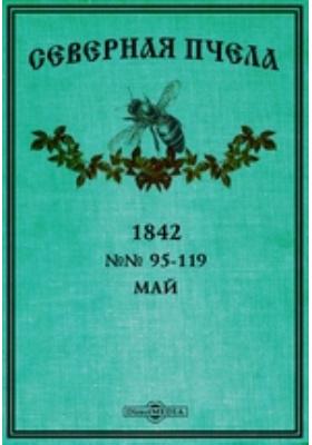 Северная пчела. 1842. №№ 95-119, Май