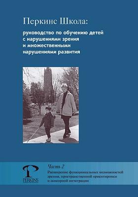 Перкинс Школа : руководство по обучению детей с нарушениями зрения и множественными нарушениями развития: практическое руководство, Ч. 2. Расширение функциональных возможностей зрения, пространственной ориентировки и сенсорной интеграции