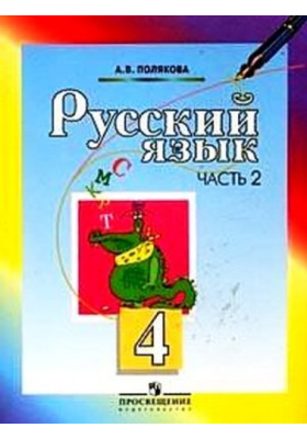 Русский язык. 4 класс. В 2 частях. Часть 2 : Учебник для общеобразовательных учреждений. 6-е издание