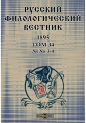 Русский филологический вестник. 1895. Т. 34, №№ 3-4
