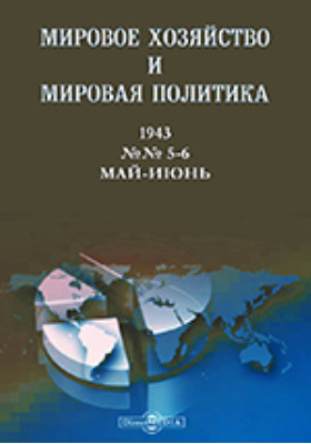 Мировое хозяйство и мировая политика. № 5-6. 1943 г, Май-июнь