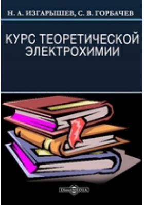 Курс теоретической электрохимии