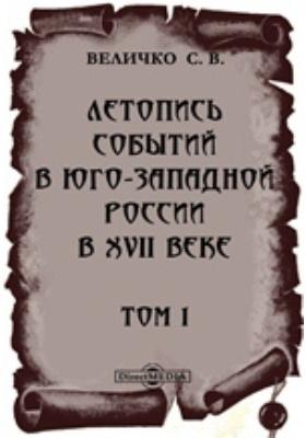 Летопись событий в Юго-Западной России в XVII веке. Т. 1