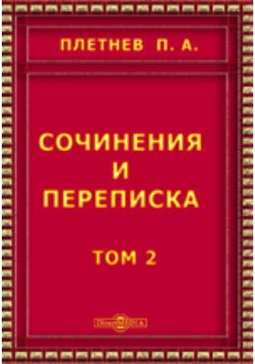 Сочинения и переписка. Т. 2