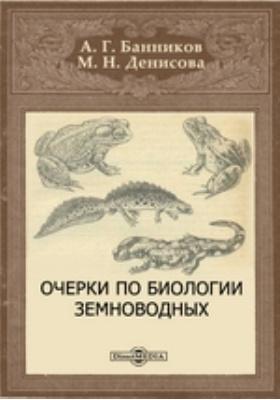 Очерки по биологии земноводных