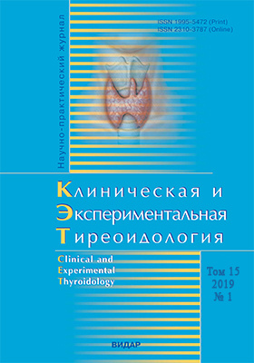 Клиническая и экспериментальная тиреоидология: журнал. 2019. Т. 15, № 1