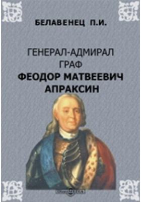 Генерал-адмирал граф Феодор Матвеевич Апраксин