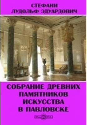 Собрание древних памятников искусства в Павловске