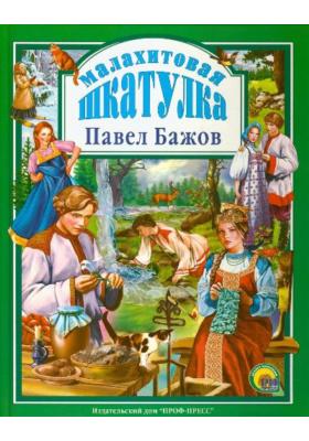 Малахитовая шкатулка : Сказы