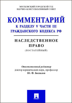 Комментарий к разделу V части III Гражданского кодекса РФ (постатейный) : наследственное право