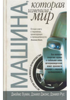 Машина, которая изменила мир = The Machine That Changed the World (The Story of Lean Production)