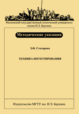 Техника интегрирования : Методические указания к проведению самостоятельной работы по курсу «Математический анализ»: методические указания