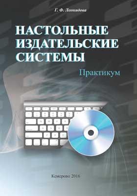 Настольные издательские системы