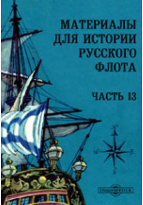 Материалы для истории Русского флота, Ч. 13