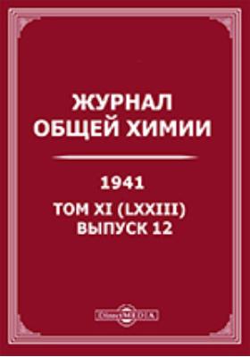 Журнал общей химии. Т. XI (LXXIII), Вып. 12. 1941 г