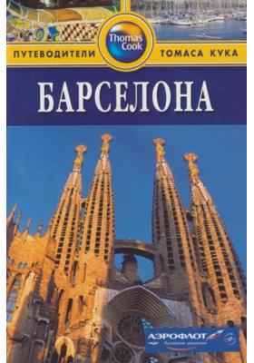 Барселона = BARCELONA : Путеводитель
