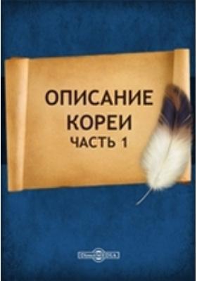 Описание Кореи, Ч. 1