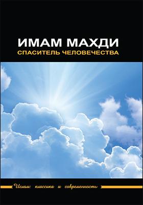 Имам Махди – спаситель человечества : сборник статей: сборник научных трудов
