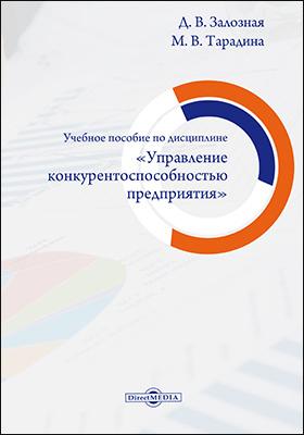 Учебное пособие по дисциплине «Управление конкурентоспособностью предприятия»