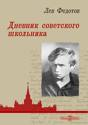 Дневник советского школьника: документально-художественная литература