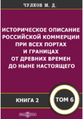 Историческое описание Российской коммерции : при всех портах и границах от древних времен до ныне настоящего. Т. 6, Кн. 2