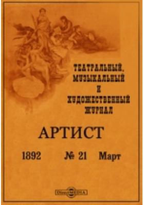 Артист. Театральный, музыкальный и художественный журнал: журнал. 1892. № 21, Март. Март