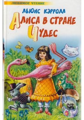 Алиса в Стране Чудес : Сказочная повесть