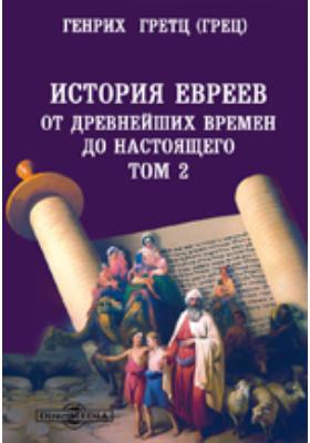 История евреев от древнейших времен до настоящего. Т. 2