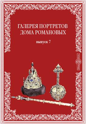 Галерея портретов дома Романовых. Вып. 7