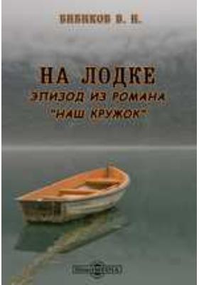 "На лодке. Эпизод из романа ""Наш кружок"""