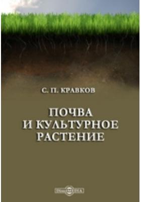 Почва и культурное растение
