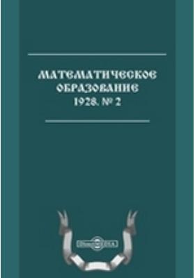 Математическое образование. 1928. № 2