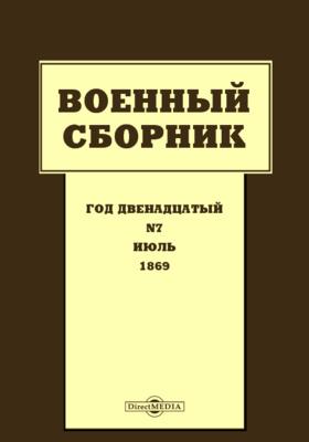 Военный сборник: журнал. 1869. Том 68. №7