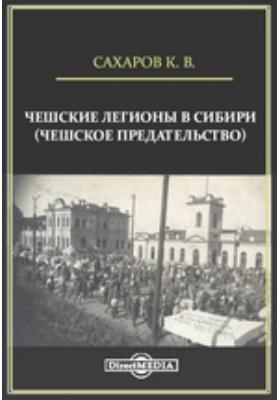 Чешские легионы в Сибири (чешское предательство): документально-художественная литература