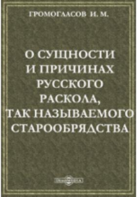 О сущности и причинах русского раскола, так называемого старообрядства