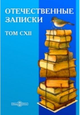 Отечественные записки. Учено-литературный журнал: журнал. 1857. Том 112. Май