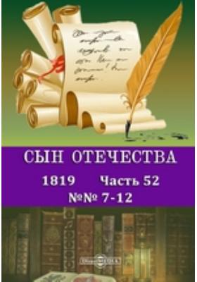 Сын Отечества. 1819. №№ 7-12, Ч. 52