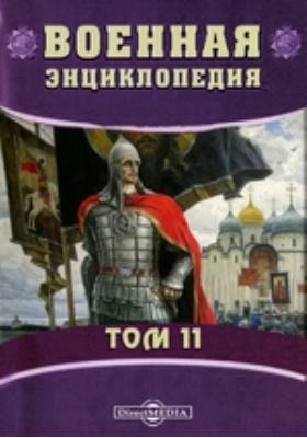 Военная энциклопедия: энциклопедия. Т. 11