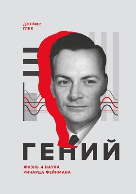 Гений : жизнь и наука Ричарда Фейнмана: научно-популярное издание