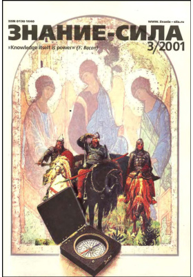 Знание-сила. 2001. № 3